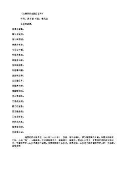 《从游京口北固应诏诗》