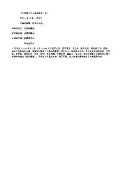 《北京留守王太师挽歌词二首》