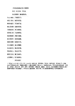 《和圣俞咏昌言五物·缚虎图》