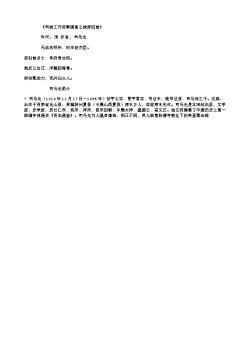 《司徒工开府韩国富公挽辞四首》
