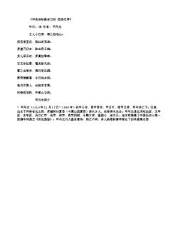 《和圣俞咏昌言五物·括苍石屏》