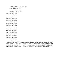 《奉同何济川迎吏示至秋暑方剧呈同舍》