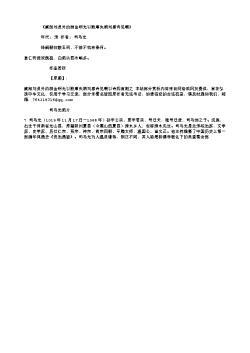《虞部刘员外约游金明光以贱事失期刘惠诗见嘲》_2