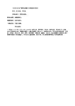 《正月三日与广渊同出南薰门分斋宫涂中有作》