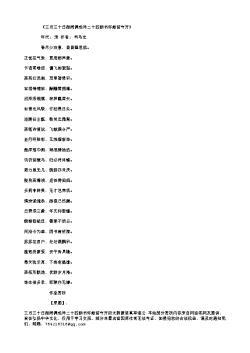 《三月三十日微雨偶成诗二十四韵书怀献留守开》