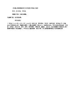 《孙器之奉使淮浙至江为书见寄以诗谢之五首》_3