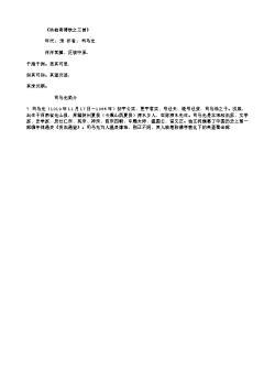 《杕柏寄傅钦之三首》_3