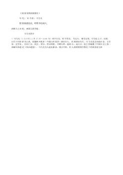 《陪张龙图南湖暑饮》_2