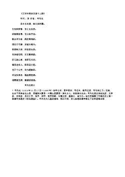 《又和并寄杨乐道十二韵》