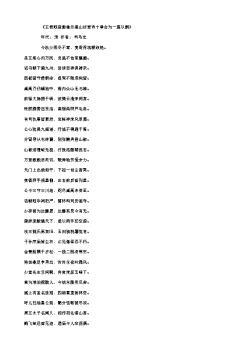 《王君贶宣徽垂示嵩山祈雪诗十章合为一篇以酬》