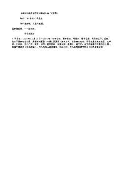 《奉和经略庞龙图延州南城入咏·飞苔园》