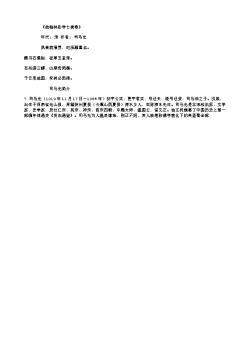 《故翰林彭学士挽歌》