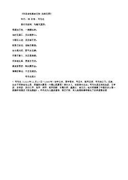《和圣俞咏昌言五物·淡树石屏》