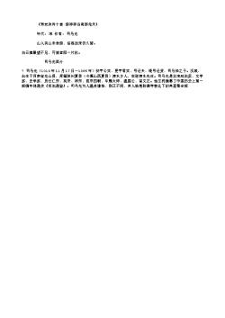 《寿安杂诗十首·游神林谷寄邵尧夫》