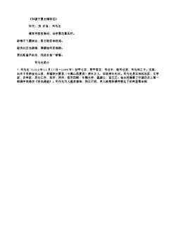《和国子夏主簿李花》