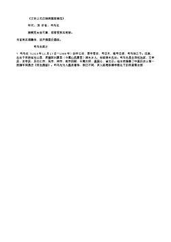 《又和上元日游南园赏梅花》