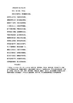 《寿安杂诗十首·灵山寺》