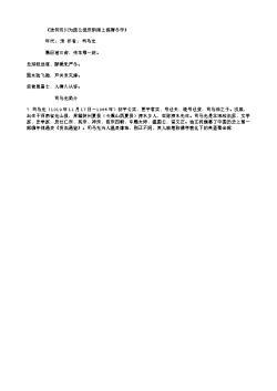《送何济川为庞公使庆阳席上探得冬字》