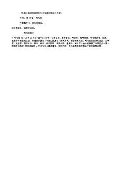 《孙器之奉使淮浙至江为书见寄以诗谢之五首》_5