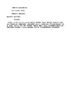 《春贴子词·太皇太后阁六首》_2