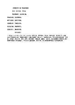 《南园杂诗六首·明叔家瑞莲》