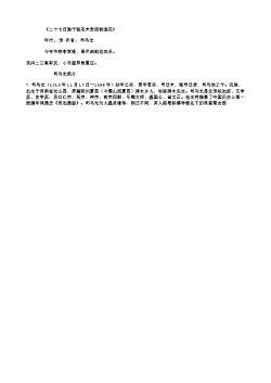 《二十七日邀子骏尧夫赏西街诸花》