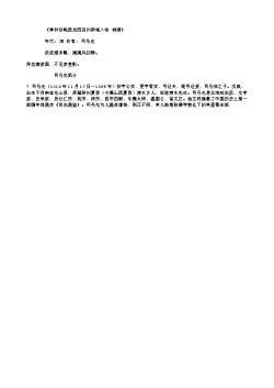 《奉和经略庞龙图延州南城入咏·柳湖》