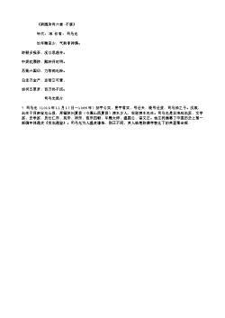 《南园杂诗六首·不寐》