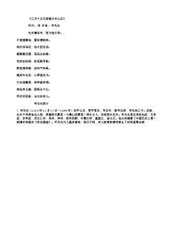 《三月十五日宿魏云夫山庄》