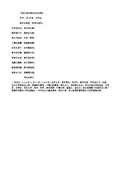 《谢王道济惠古诗古石器》