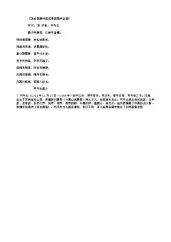 《送史馆唐祠部江南西路转运使》
