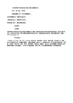 《次韵和韩子华寒食休沐与诸公同赵令园幕归马》