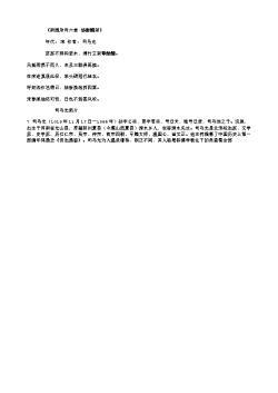 《南园杂诗六首·修酴醾架》
