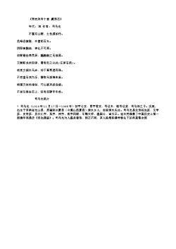 《寿安杂诗十首·藏珠石》