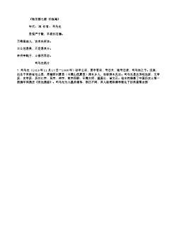 《独乐园七题·钓鱼庵》