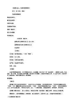 《桃源忆故人·玉楼深锁薄情种》