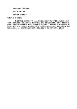 《题赵团练画江干晚景四绝》