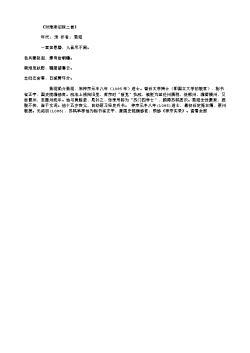《对淮南诏狱二首》