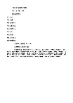 《蝶恋花·晓日窥轩双燕语》