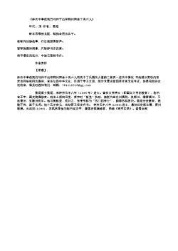 《林次中奉使契丹刘仲平出倅郓州同舍十有六人》_2
