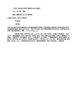 《元佑三年余被召至京师从翰林苏先生过兴国浴》