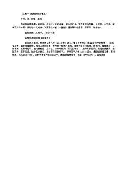 《江城子·西城杨柳弄春柔》_2