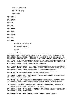 《临江仙·千里潇湘挼蓝浦》