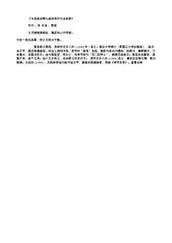 《与倪老伯辉九曲池有怀元龙参寥》
