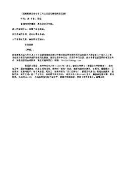 《西城宴集元佑七年三月上已日诏赐馆阁官花酒》