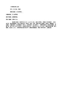 《对淮南诏狱二首》_2