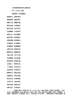 《次韵蒋颖叔南郊祭告上清储祥宫》