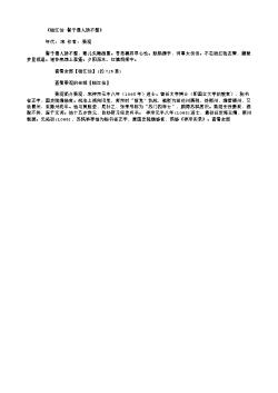 《临江仙·髻子偎人娇不整》