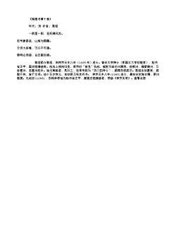 《海康书事十首》_9