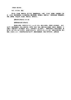 《梦扬州·晚云收》